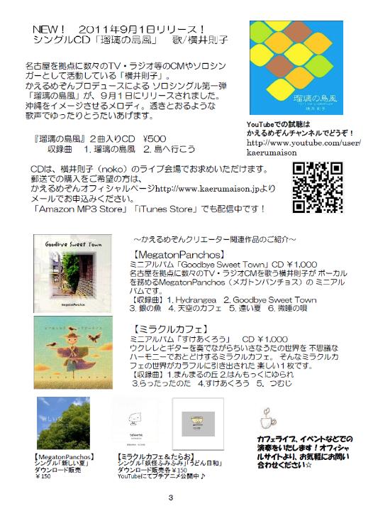 かえるめぞん新聞 2011.9号 - 3