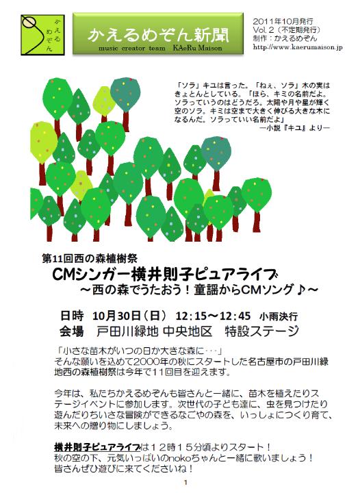 かえるめぞん新聞 2011.10号 - 1