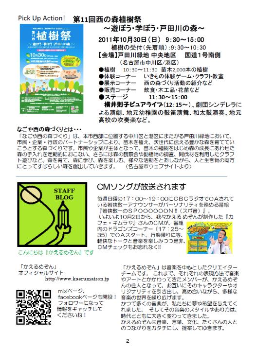 かえるめぞん新聞 2011.10号 - 2