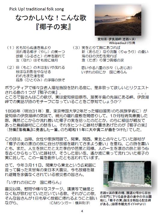 かえるめぞん新聞 2011.10号 - 4