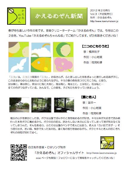 かえるめぞん新聞 2012.2号 - 1
