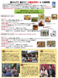 夏休みだ!!琉球祭り IN 白鳥物語
