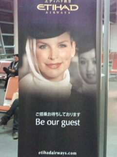 エティハド航空って知ってる?