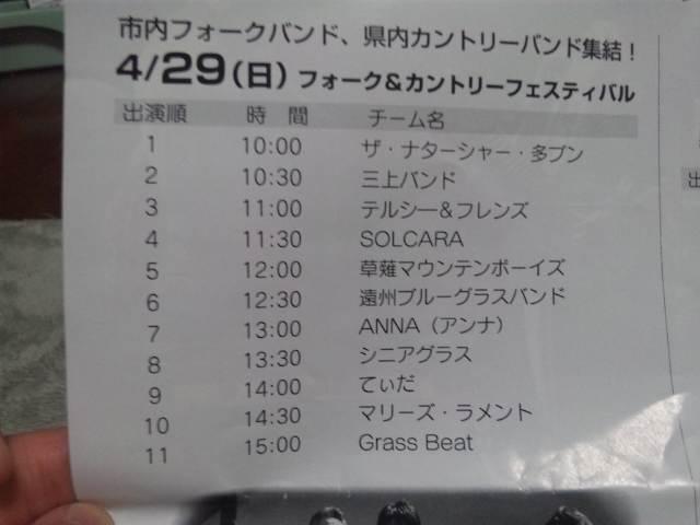 イベント報告20120429