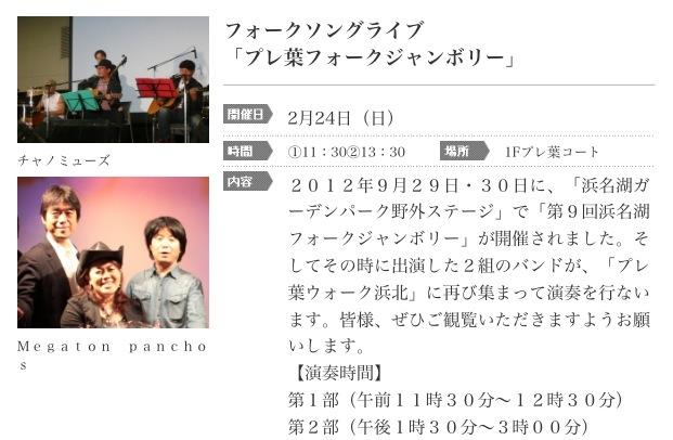 丸得ライブ20130221