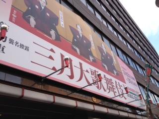 歌舞伎〜&ライブ報告20130315