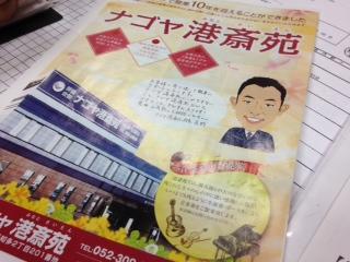 音楽葬報告20140221