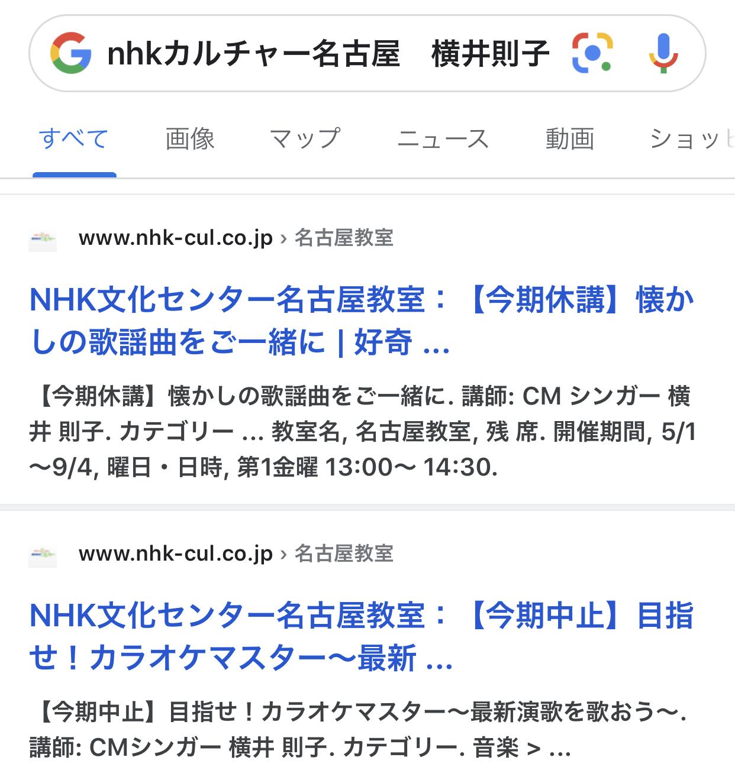 カルチャー 名古屋 nhk